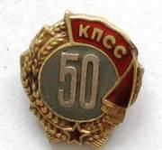 Продам Знак 50 лет КПСС