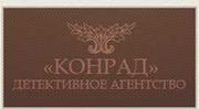 Розыск людей, разыскивается,  детективное агентство в Кировограде и обл.