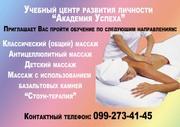 Курсы  Массаж базальтовыми камнями в Кировограде.