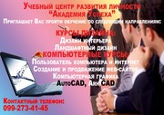Курсы  компьютерные  Создание и продвижение сайтов в Кировограде.