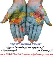 Преподаватели курсов «Менеджер по туризму»,  «Экскурсовод».