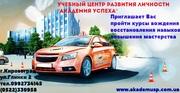 Преподаватель курсов «Вождения» в Кировограде. Восстановление навыков.