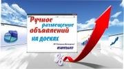 Реклама на досках объявлений Украины . РА «Рекламная Мастерская». Ручн