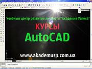Курсы проектирования и черчения,  AutoCAD