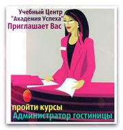 Администратор гостиницы (1-й Базовый уровень)
