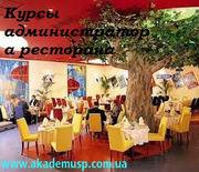 Администратор ресторана (3-й уровень: Ресторанная кухня). Курсы повыше