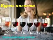 Кавист (продавец элитного вина)