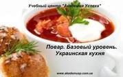 Повар. Базовый уровень (Украинская национальная кухня)