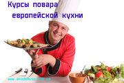 Повар. Базовый уровень (Европейская кухня)