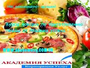 Повар по приготовлению пиццы