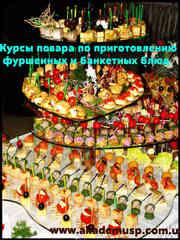 Курсы по приготовлению Фуршетных и Банкетных блюд