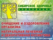 Продукция корпорации «Сибирское здоровье»