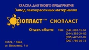 Лак ЭП730; лак ЭП-730; ;  лак ЭП730 +; +лак ЭП-730-изготовим Эмаль ЭП-1236