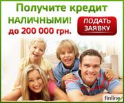 Кредит взять Наличными получить в Банке до 200 000 грн