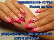 Наращивание ногтей Кировоград гелем на дому.