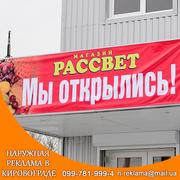 брендирование авто и наружное брендирование в Ульяновке и Кировограде