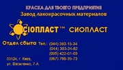 Эмаль ВЛ-515,  сертификат: эмаль ВЛ-515 от производителя /Сиопласт/