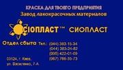 Эмаль КО-811,  сертификат: эмаль КО-811 от производителя /Сиопласт/
