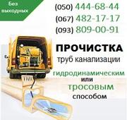 Прочистка канализации Кировоград. Чистка труб,  прочистка канализации