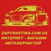 Zапчастика-самые доступные автозапчасти