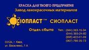 ЭМАЛЬ цена УР-5101 ГОСТ УР-5101 ЭМАЛЬ ТУ УР5101/ЭМАЛЬ ХС-720) Эмаль ХВ