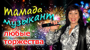Ведущая - Тамада - Музыкант - Певица на Вашу Свадьбу,  Юбилей!