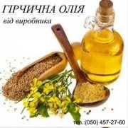 Горчичное масло с доставкой по Украине