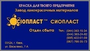 Грунтовка АК-070#070-АК грунтовка АК-070АК-070 грунтовка АК-070АК-070)