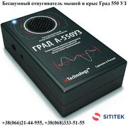 Электронное устройство от мышей и крыс Град А550 уз