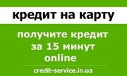 Моментальные займы на Вашу банковскую карту в Украине.