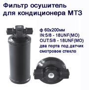 Фильтр - осушитель для МТЗ в Кировограде