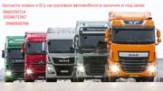 Запчасти новые и бу на грузовые автомобили марки в наличии и под зака