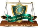 Отримання Дозволів,  Ліцензій,  Висновків СЕС,  Юридична консультація