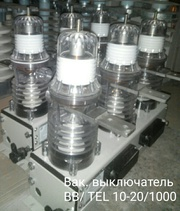 Выключатели вакуумные ВВВ 10/400,  BB/TEL