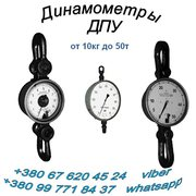 Динамометры,  Тензометры,  Граммометры,  Весы крановые и др. :