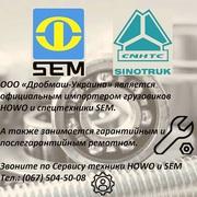 Выездной Сервис для Обслуживания самосвалов HOWO и спецтехники SEM