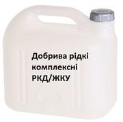Добрива рідкі комплексні РКД/ЖКУ